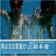Click here for more info about 'Suzuki Keiichi - The Lost Suzuki Tapes'