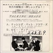 talking heads music discography of rare 7 vinyl single records