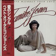 Click here for more info about 'Tamiko Jones - Can't Live Without Your Love'