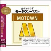 Click here for more info about 'Tamla Motown - Best Selection'