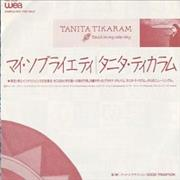 Click here for more info about 'Tanita Tikaram - Twist In My Sobriety'