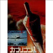 Click here for more info about 'Telly Savalas - Capricorn One'