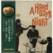 The Beatles A Hard Day's Night - 2nd Apple - EX Japan vinyl LP