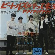 Click here for more info about 'The Beatles - A Hard Day's Night - Red Vinyl'