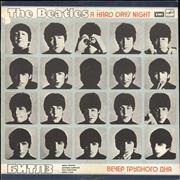 The Beatles A Hard Day's Night - light blue label Russia vinyl LP