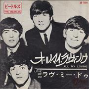 "The Beatles All My Loving - 1st  - EX Japan 7"" vinyl"