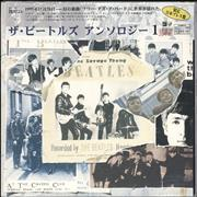 The Beatles Anthology 1 - Sealed Japan 3-LP vinyl set Promo