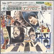 The Beatles Anthology 3 - Sealed Japan 3-LP vinyl set Promo