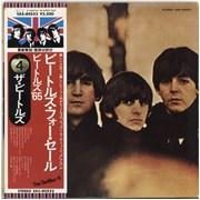 The Beatles Beatles For Sale - EX Japan vinyl LP