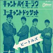 "The Beatles Can't Buy Me Love - Red Japan 7"" vinyl"