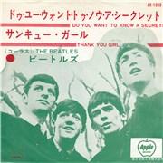 "The Beatles Do You Want To Know A Secret - 1st Apple Japan 7"" vinyl"