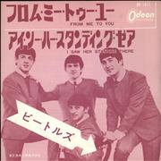 """The Beatles From Me To You - Black Vinyl - 1st issue ¥330 Japan 7"""" vinyl"""