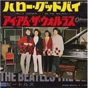 "The Beatles Hello Goodbye - 1st Japan 7"" vinyl"