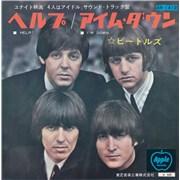 """The Beatles Help! - 4th Japan 7"""" vinyl"""
