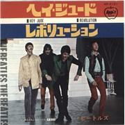 """The Beatles Hey Jude - 3rd Japan 7"""" vinyl"""