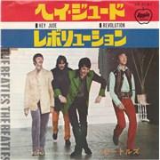 "The Beatles Hey Jude - EX Japan 7"" vinyl"