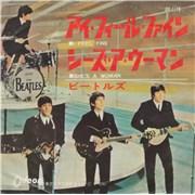 """The Beatles I Feel Fine - 1st - VG+ Japan 7"""" vinyl"""