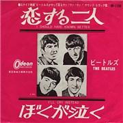 "The Beatles I Should Have Known Better - 1st - EX Japan 7"" vinyl"