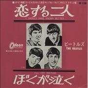 Click here for more info about 'The Beatles - I Should Have Known Better - 1st - Red - VG'