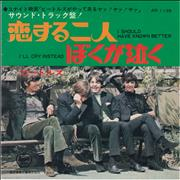 """The Beatles I Should Have Known Better - 7th - Red Japan 7"""" vinyl"""