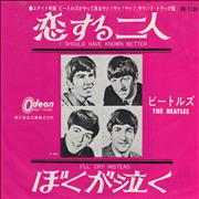 """The Beatles I Should Have Known Better - 1st - Red Japan 7"""" vinyl"""