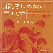 "The Beatles I Want To Hold Your Hand - Red Vinyl Japan 7"" vinyl"