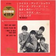 """The Beatles Japanese EP #1 - 2nd Japan 7"""" vinyl"""
