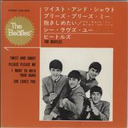 "The Beatles Japanese EP #1 Japan 7"" vinyl"