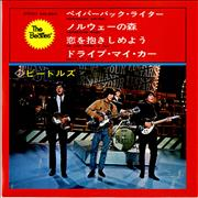 Click here for more info about 'The Beatles - Japanese EP #10 - 9th'