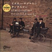 "The Beatles Japanese EP #11 - 1st Japan 7"" vinyl"