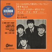 "The Beatles Japanese EP #2 - 2nd EX Japan 7"" vinyl"