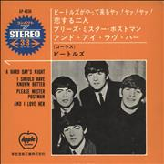 "The Beatles Japanese EP #2 - 6th Japan 7"" vinyl"