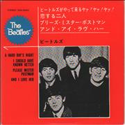 "The Beatles Japanese EP #2 Japan 7"" vinyl"