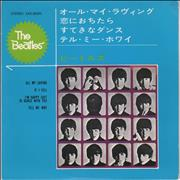 "The Beatles Japanese EP #3 Japan 7"" vinyl"