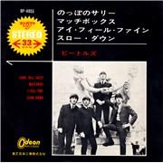 "The Beatles Japanese EP #4 - 1st - Red Japan 7"" vinyl"