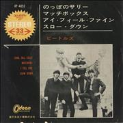 Click here for more info about 'The Beatles - Japanese EP #4 - 1st - VG/EX'