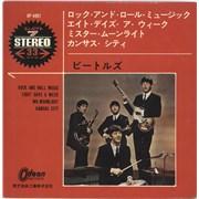 "The Beatles Japanese EP #5 - 1st EX Japan 7"" vinyl"