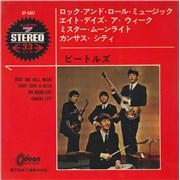 "The Beatles Japanese EP #5 - 2nd - Red Japan 7"" vinyl"