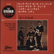 Click here for more info about 'The Beatles - Japanese EP #5 - 2nd - Red'
