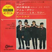 "The Beatles Japanese EP #6 - 1st - EX Japan 7"" vinyl"
