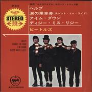 "The Beatles Japanese EP #6 - 5th Japan 7"" vinyl"