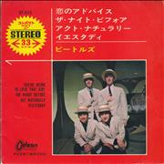 Click here for more info about 'The Beatles - Japanese EP #7 - 1st - EX'