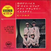 Click here for more info about 'The Beatles - Japanese EP #7 - 6th - Black Vinyl'