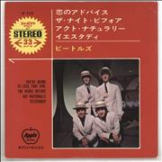 Click here for more info about 'The Beatles - Japanese EP #7 - 8th - Black Vinyl'