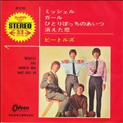Click here for more info about 'The Beatles - Japanese EP #9 - 1st - EX'