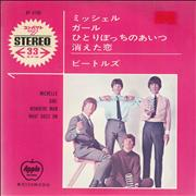 Click here for more info about 'The Beatles - Japanese EP #9 - 8th EX'
