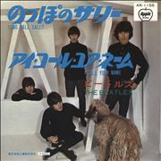 Click here for more info about 'The Beatles - Long Tall Sally - 7th Issue - ¥500'