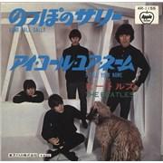 "The Beatles Long Tall Sally - 8th Issue - ¥500 Japan 7"" vinyl"