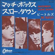 "The Beatles Matchbox - 1st - EX Japan 7"" vinyl"