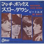 "The Beatles Matchbox - 1st - Red Japan 7"" vinyl"